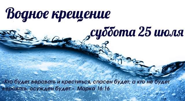 Открытки с днем водного крещения, приколом анимашки